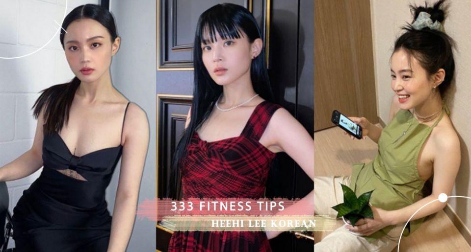 擺脫肉肉身材!韓國女星分享「333飲食法」,掌握3大原則瘦出螞蟻腰、直角肩!