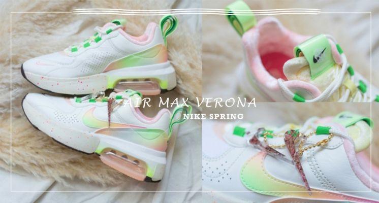 球鞋清單又要+1啦!NIKE全新AIR MAX VERONA夢幻爆擊~迷人的配色加剪裁好看到無法自拔♡