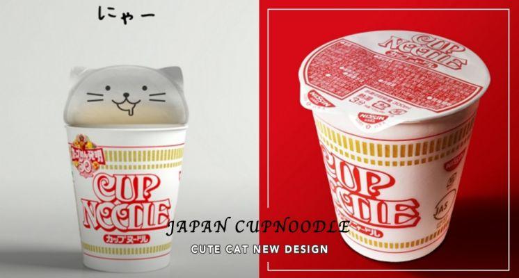 史上最萌杯麵♡日本日清杯麵將推出「貓咪設計杯麵」,取消封口貼紙把杯蓋變成超萌小貓咪啦!