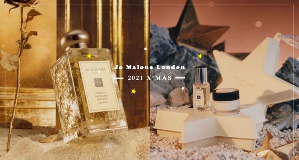 Jo Malone London 2021聖誕限定新品搶先看!星光香水、星星禮盒超欠買~還有首次推出的長型蠟燭!