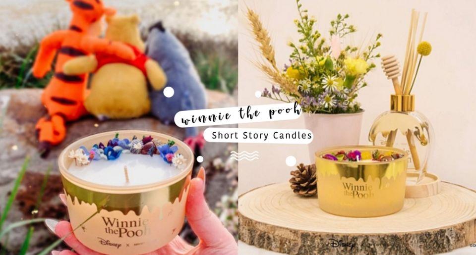 讓維尼療癒你的心!迪士尼「小熊維尼香氛蠟燭」永生花+甜甜蜂蜜 香味超誘人~
