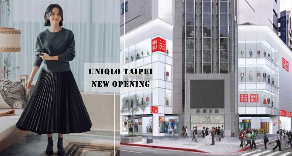 「UNIQLO TAIPEI全球旗艦店」即將開幕!全新升級改裝4層樓超大超好逛、商品超齊全~這天開幕不要錯過!