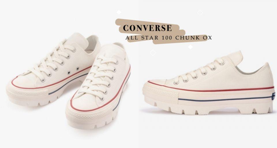 官網賣爆!Converse All Star 新成員「100 CHUNK OX」鋸齒厚底鞋來報到,一秒增高怎麼搭都好看!