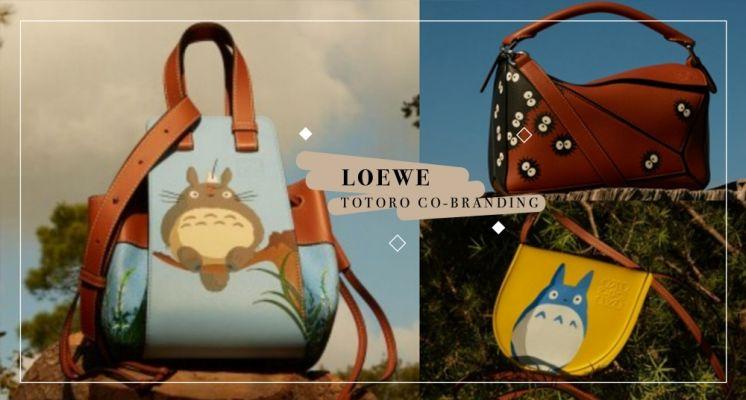 LOEWE X ⟪龍貓⟫聯名可愛登場!龍貓、灰塵精靈通通躍上經典拼圖包、氣球包啦~就在這天開賣!