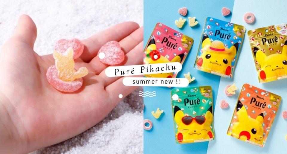 可愛爆擊♡日本Puré「夏日皮卡丘」軟糖來襲~酸甜滋味+愛心、泳圈新造型越吃越療癒!