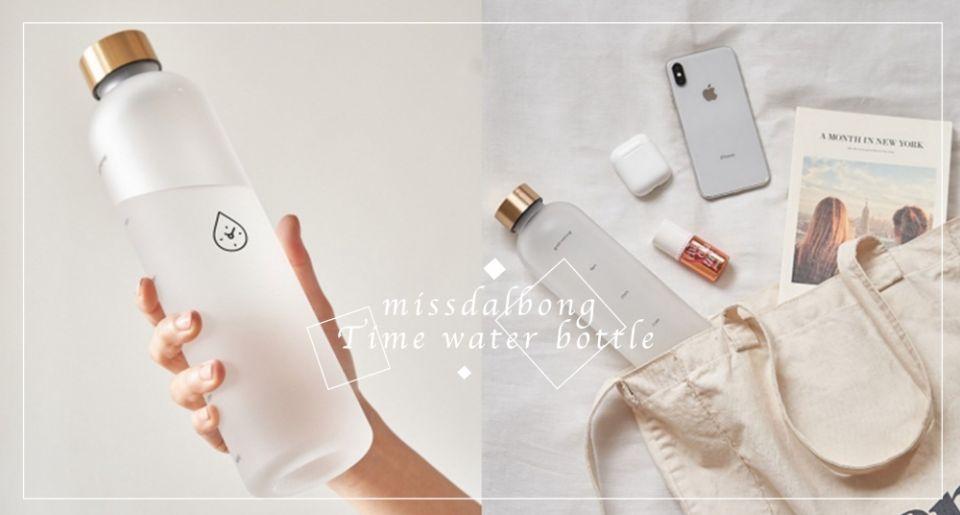 一起成為水水女孩!韓國10X10推出「時間表水瓶」,質感半霧透明瓶身超美~喝水也能超時尚!