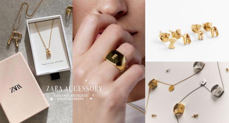 ZARA全新「字母項鍊」悄悄回歸!還推出了純銀字母耳環、戒指,超甜價格女孩們錯過這次不知道要等多久~