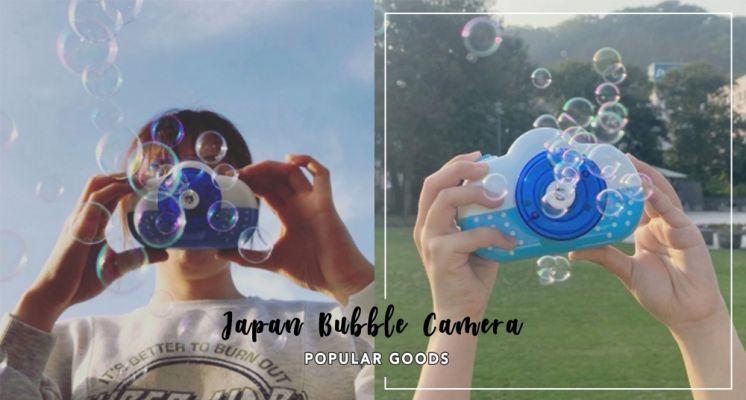 史上最夢幻相機!日本「泡泡相機」按下快門就有超美七彩泡泡♡自帶仙氣濾鏡怎麼拍都美~