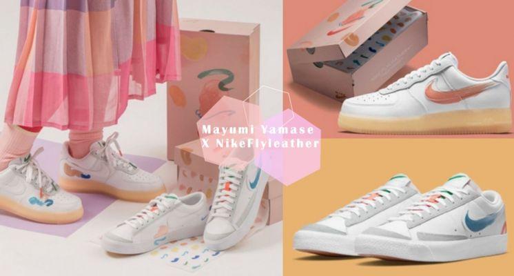 這雙NIKE超犯規!NIKE攜手東京藝術家推出「手繪塗鴉小白鞋」,AF1、Blazer Low一次兩雙點燃你的少女心♡