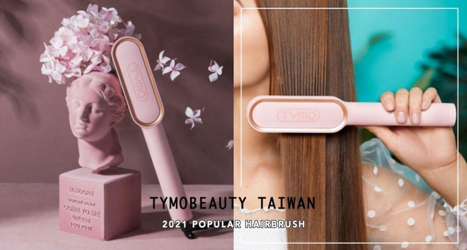 手殘救星!網紅直髮梳「TYMO RING」台灣就能買到!超強功能+絕美乾燥玫瑰金色CP值爆表!