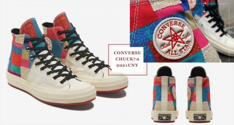 過年就是要穿新鞋!Converse 2021新年特別版,三款全新風格穿出你的新年好福氣!