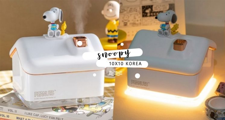 已經太療癒♡韓國推出「SNOOPY夜燈加濕器」,超萌小煙囪當加濕器還能變成小夜燈~