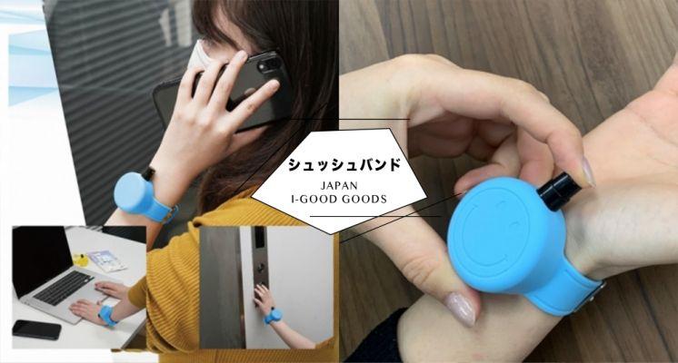 防疫必備!日本超實用「咻咻防疫手環」,裝入酒精、消毒液,隨時隨地都能輕鬆消毒,遠離病毒!
