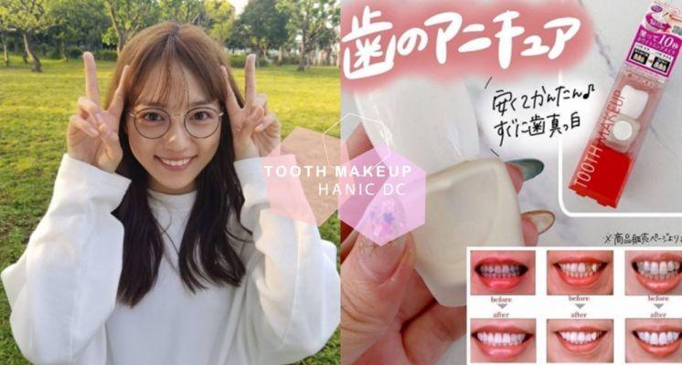 黃板牙救星!日妞包包必備「牙齒美白粉底液」,10秒鐘給你一口自然白皙美牙~吃咖哩、墨魚麵都不怕!