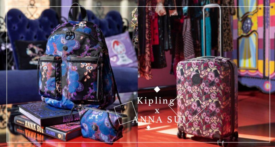 這蝴蝶也太美!Kipling x ANNA SUI 聯名華麗登場~絕美行李箱、腋下包、後背包想全部加進購物車!