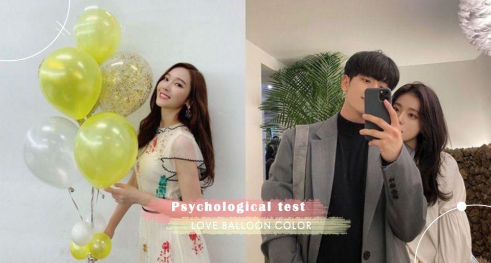 你會選什麼顏色的氣球?韓網瘋傳「戀愛類型」心理測驗,看出你潛在的戀愛性格、適合對象類型!