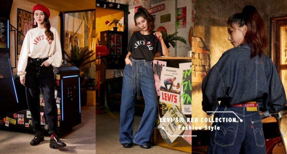 2021最新丹寧神褲!LEVI'S RED系列 強勢回歸~打造復刻高腰錐形褲、落地寬褲,誰穿誰好看!