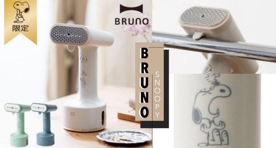 SNOOPY粉必收!Bruno推出限定版聯名「SNOOPY掛燙機」,可愛實用功能性也超優秀!