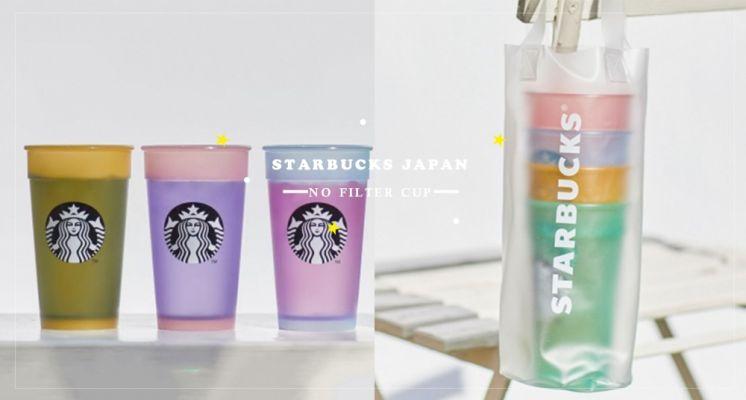今年的命定水杯就是它!星巴克推出「變色隨行杯」高顏值又實用~設計背後還有特別意義!