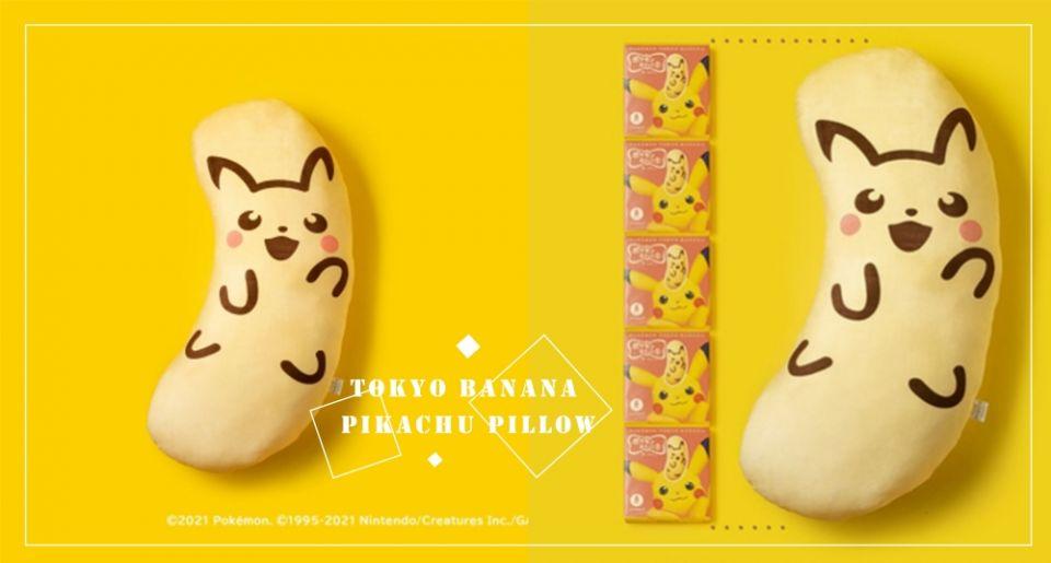 必須一秒抱緊處理!皮卡丘東京香蕉蛋糕變身「巨型抱枕」太療癒♡尾巴還藏有小驚喜,就決定是你了啦~