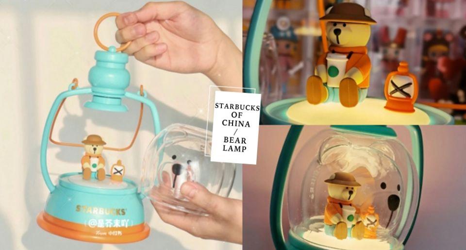 露營必備小物!中國星巴克推超萌復古「野營小熊露營油燈」,一燈兩用玻璃燈罩還能當杯子用!