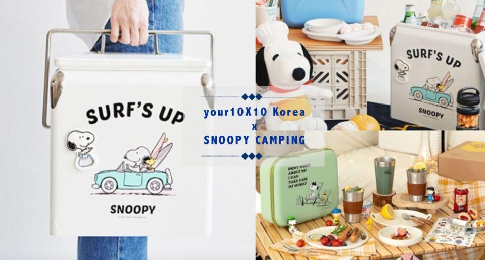 SNOOPY保冷箱太欠買!韓國推出SNOOPY露營野餐周邊,可愛又實用♡解封準備衝一波!