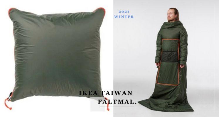 賣到大缺貨!IKEA推出超酷「可穿式抱枕FÄLTMAL」,穿上變身暖暖包,再冷的寒流都不怕!