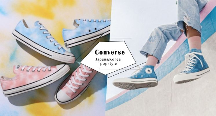日韓妞人腳一雙!今天春夏必備「渲染風帆布鞋」,要潮要可愛風格隨你一腳掌握!