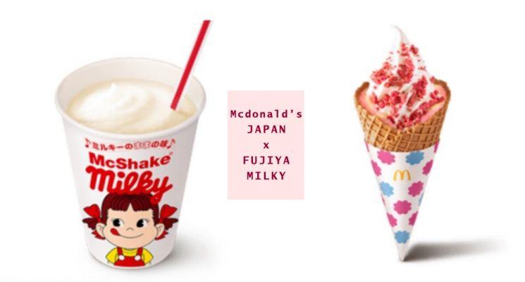麥當勞X不二家牛奶糖驚喜聯名!香甜牛奶糖奶昔、冰淇淋超欠吃~還有可愛包裝讓你捨不得丟!