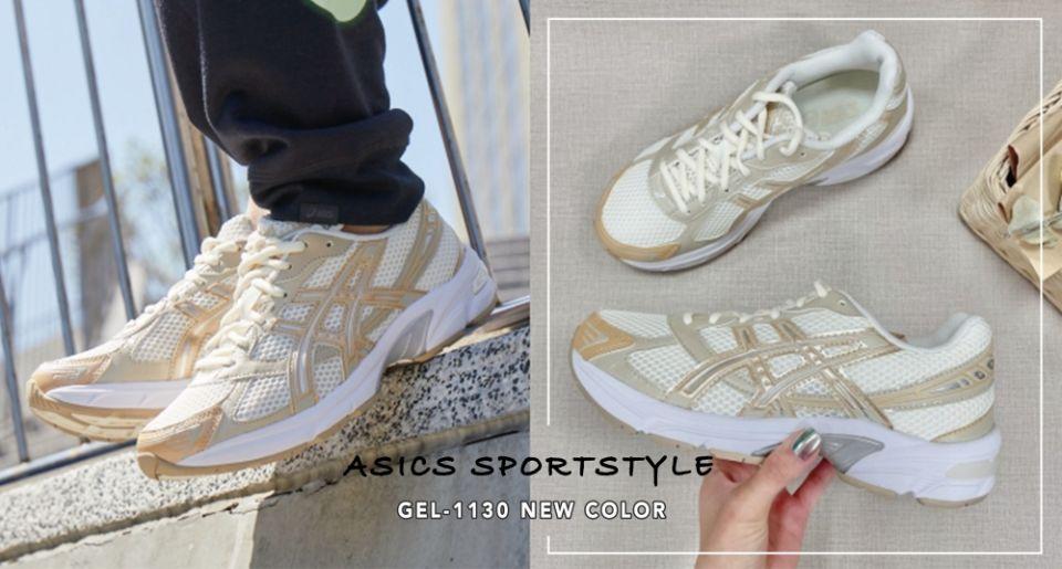 奶茶色就是美!ASICS推出全新女孩專屬奶茶色「復古跑鞋」,這種甜而不膩的復古風格怎麼能放過?!