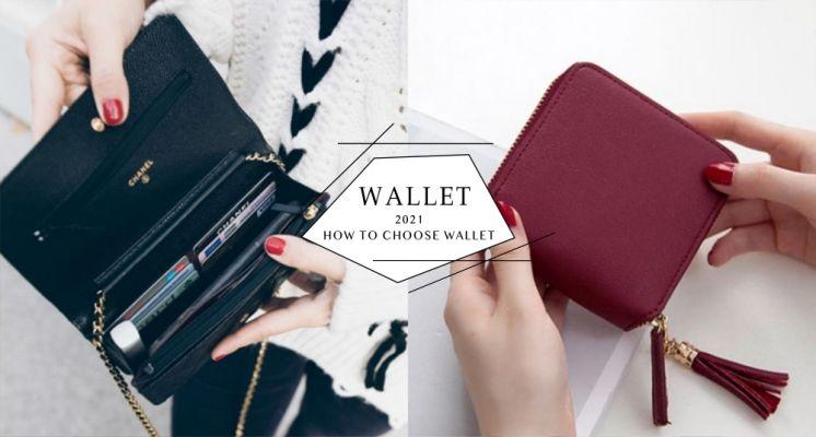 錢包用錯顏色會破財!2021想要財源滾滾、荷包滿滿錢包要選這些顏色~原來這個顏色會破財!