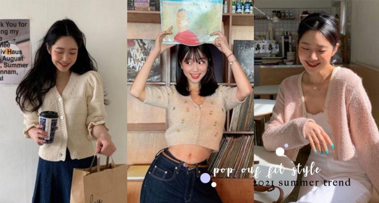 跟著韓妞、韓星這樣穿!今年春夏就是要穿「針織小外套」,性感又可愛讓男生超想一手抱緊緊!