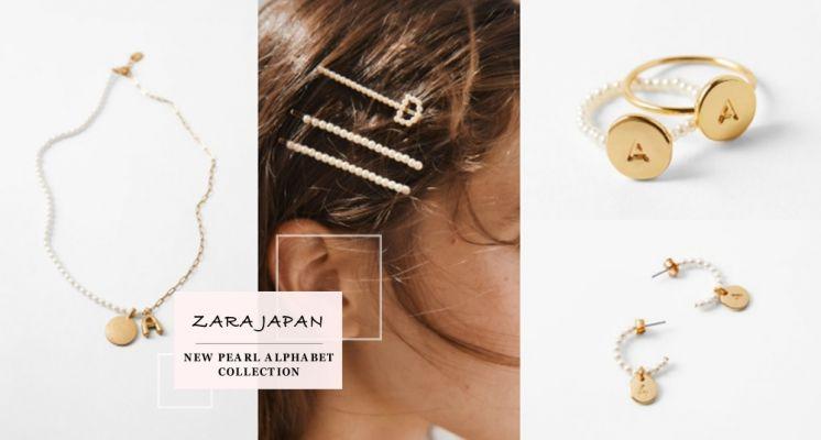 跪求代購!日本ZARA推出限定「珍珠字母首飾」,珍珠+金飾美翻~小仙女們必須收!