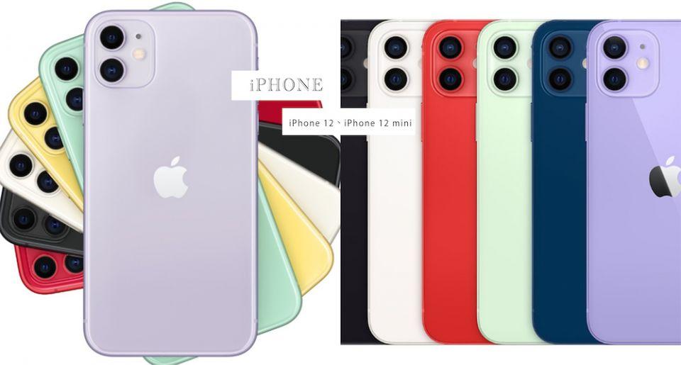 先別管iPhone13!iPhone 12、iPhone 12 mini直接降價4000元,其他舊機也有折扣