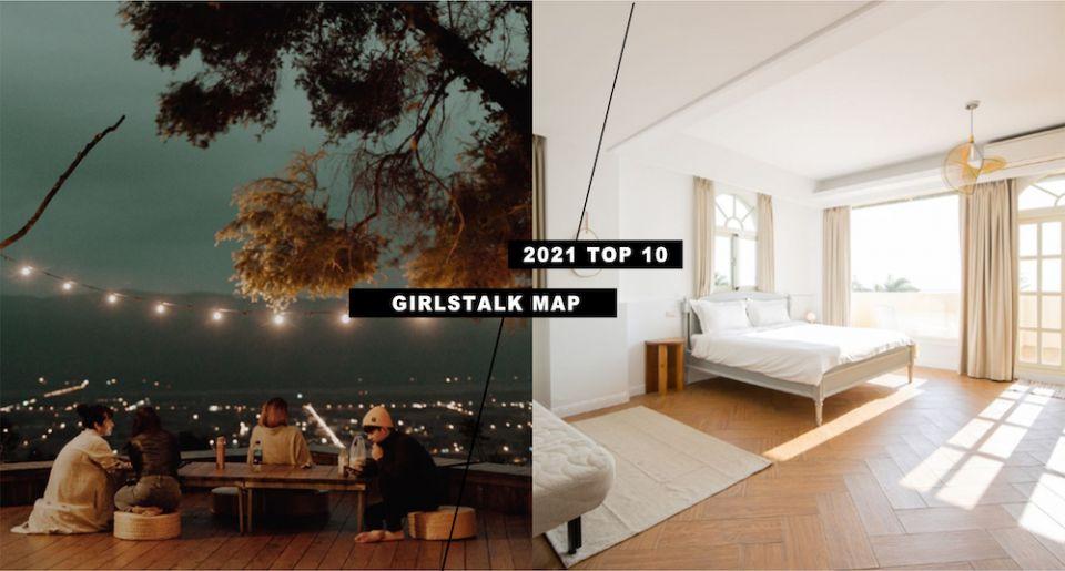 2021網美旅遊地圖,Top10住宿推薦、打卡景點、IG美食 完整收錄版(持續更新)|GIRLSTALK地圖總整理