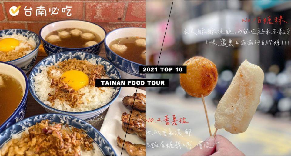 【2021台南美食推薦】10間網美打卡美食!台南必吃牛肉湯、醬香肉燥飯,還有50年傳統點心…