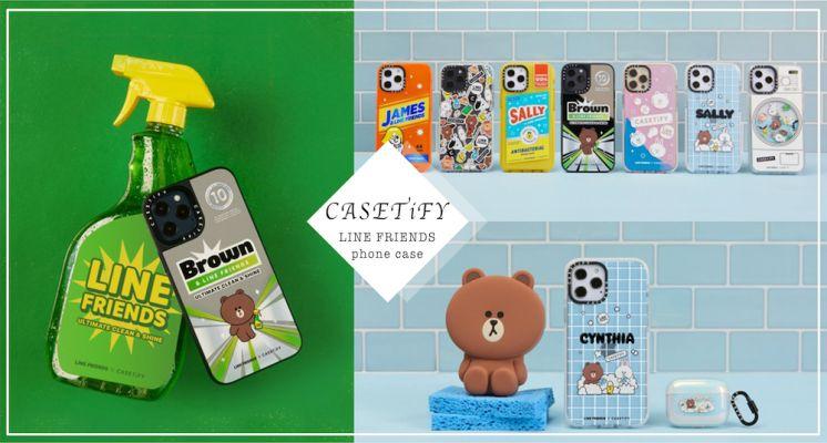 心臟爆擊!CASETiFY聯名LINE FRIENDS,推可愛清潔用品系列手機殼,還有AirPods保護套、Apple watch錶帶!