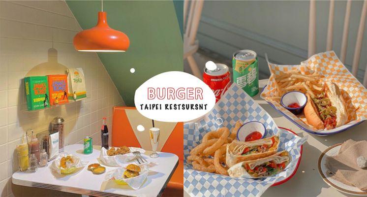 漢堡控請收!台北5家特色美式漢堡餐廳盤點,海鹽堅果牛奶糖漢堡超特別、這家連楊丞琳都愛!