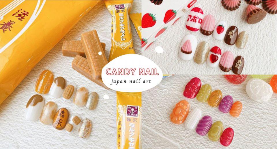 快跟上日妞的可愛!森永牛奶糖、MM巧克力、復古鐵罐水果糖變成「糖果美甲」啦~超可口做完忍不住想咬一口♡