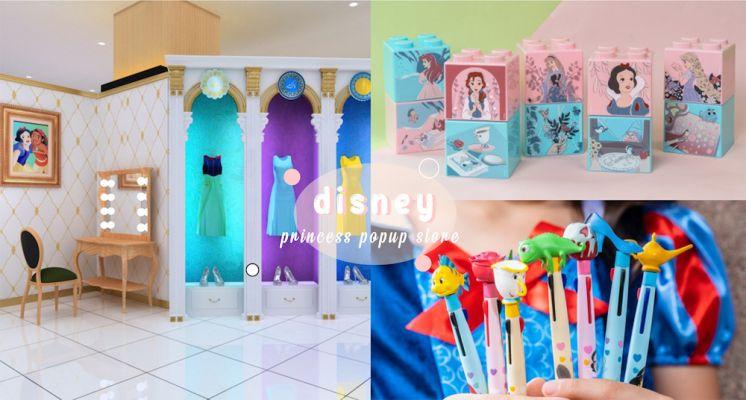 超夢幻「迪士尼公主嘉年華」快閃店在高雄!少女心爆發「公主化妝間」、超過40款全新周邊商品開賣,限時一個月!