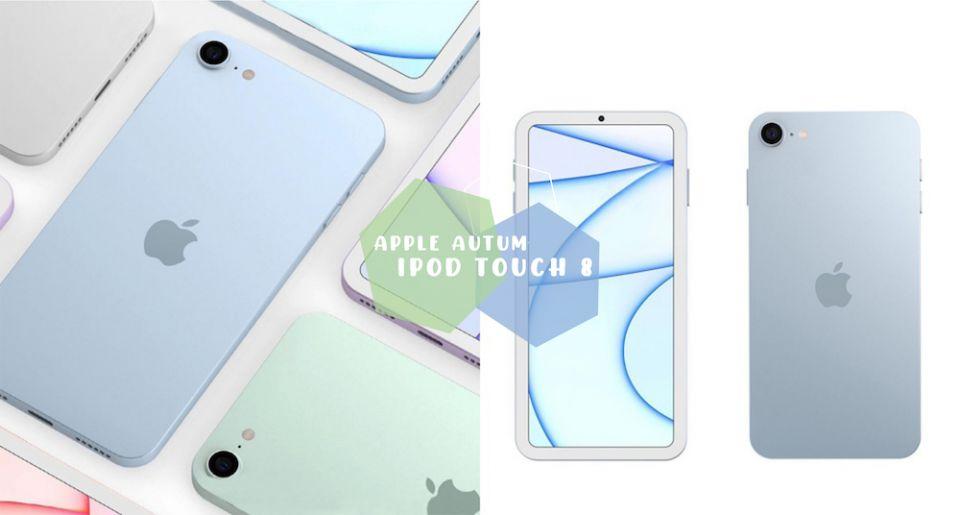 iPod 20週年!蘋果最新第8代iPod touch秋季登場,酪梨綠、霧灰藍、寶寶紫等繽紛五色,還搭載側邊指紋解鎖!