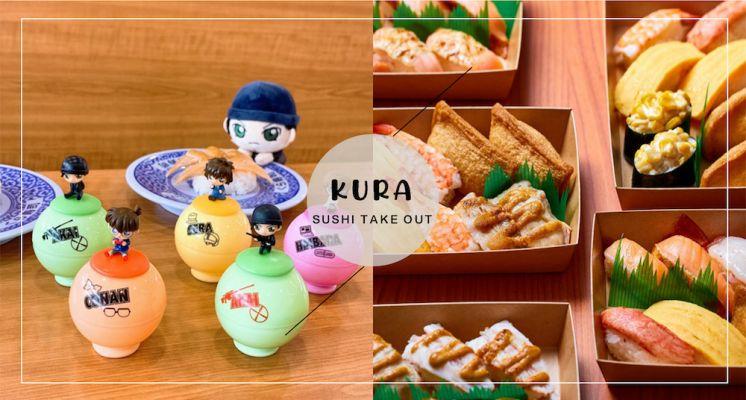藏壽司也可以外帶了♡外帶KURA壽司一盒直接送柯南扭蛋一顆!消費滿額加碼送柯南資料夾!