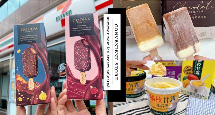 2021超商必吃冰品推薦第2彈!甜點雪糕「鐵觀音濃茶奶蓋、楊枝甘露冰淇淋、桂冠湯圓冰」吃完滿足又消暑!