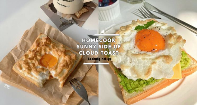 【HOMECOOK】簡單4步驟完成「夢幻軟綿太陽蛋雲朵吐司」切開來還會爆漿流汁♡原來天上的雲吃起來是這個味道!