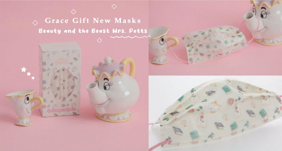 《美女與野獸》夢幻逸品口罩♡Grace Gift 7/8全新迪士尼口罩再加一!粉嫩玫瑰+Q萌茶壺太太少女必收!