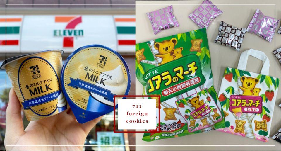 711異國零食「買2送1優惠」!樂天小熊餅乾好運袋、北海道牛奶冰淇淋、韓國大蒜麵包餅乾通通買得到~