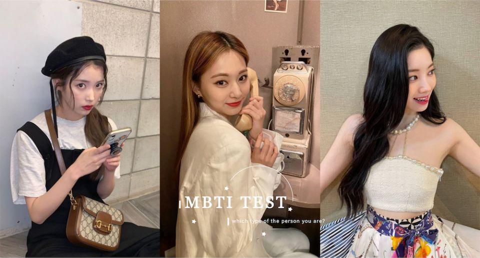 連TWICE、IU都在測!韓國爆紅「MBTI16型人格」簡易版測驗!快看看你和本命偶像是不是同一種人格類型!