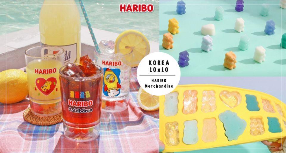 韓國10x10全新「HARIBO小熊軟糖」4款系列周邊太欠買!水杯底層偷藏了小熊軟糖、製冰盒輕鬆做出小熊軟糖冰!