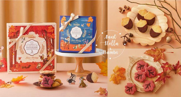 詩特莉Aunt Stella迪士尼「小鹿斑比」聯名登場!秋日森林楓葉及橡果造型餅乾超應景,斑比、桑普陪你過中秋!