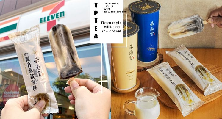 茶湯會招牌「鐵觀音拿鐵」變身雪糕!只在7eleven限定販售!第二件6折優惠只到這天!